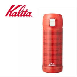 カリタ タータンチェック350 73127 ステンレス製携帯用まほうびん Kalita ステンレスミニボトル/ステンレスボトル/マイボトル/水筒/遠足/タンブラー/保温/保冷/魔法瓶/おしゃれ/珈琲/コーヒーメーカー