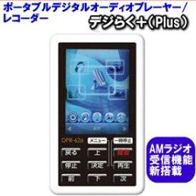 9e573987df ポータブルデジタルオーディオプレーヤー/レコーダー DPR-626 デジらく+(Plus) AM