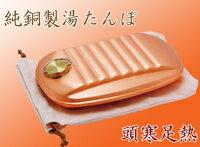 ■送料無料■純銅製 湯たんぽ 2.3L S-9395L  エコな暖房 ゆたんぽ あったかい 冷え性 足元 足元暖か 冷え性対策