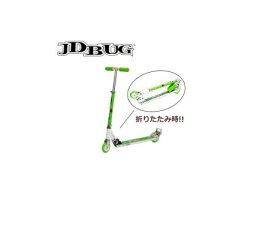 ■JD BUG■MS-101 キックスクーター (グリーン) キックボード 折りたたみ式 折りたたみ可 kids 子供 ローラースルーゴーゴー JD バグ