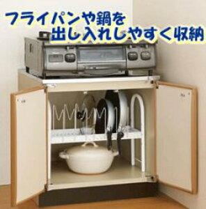 コンロ下フライパン伸晃・鍋・ふたラック CR-PFN キッチン収納 台所 整理