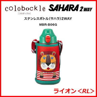 【数量限定】TIGER タイガー ステンレスボトル「サハラ」2WAY 「ライオン」MBR-B06G(RL) コロボックル Colobockle MBR-B06G MBRB06G MBR-B06G-RL