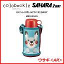 ■正規品■TIGER タイガー ステンレスボトル「サハラ」2WAY 「ウサギ」MBR-B06G(AR) コロボックル Colobockle MBR-B06G M...