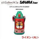 【数量限定】TIGER タイガー ステンレスボトル「サハラ」2WAY 「ライオン」MBR-B06G(RL) コロボックル Colobockle …