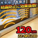 ■送料無料■マルチヒーター 120cmタイプ 冷気・結露防止に! 結露防止ヒーター/補助暖房/トイレ暖房/洗面所/脱衣…
