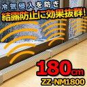 営業日15時迄の注文で即日出荷■送料無料■マルチヒーター 180cmタイプ ZZ-NM1800 冷気・結露防止に! 結露防止ヒ…