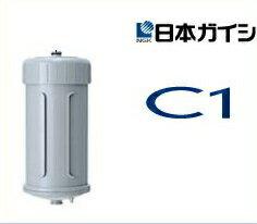 15時迄の注文で即日出荷 送料無料【日本ガイシ正規品】 C1(シーワン) CWA-01 CW-101/CW-201用交換カートリッジ 浄水器