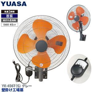 壁掛け工場扇 ユアサプライムス 壁掛工場扇 YK-456T G グレー 工業扇 業務用扇風機 YUASA