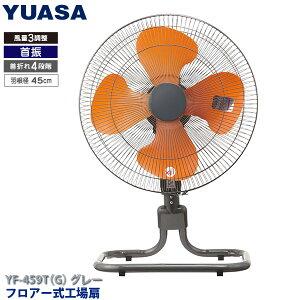 ユアサプライムス 工場扇 YF-459T G グレー 45cm フロアー式 工業扇 工場用扇風機 工業用扇風機 YUASA
