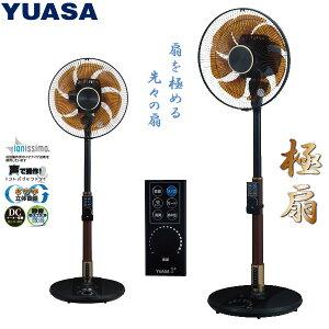ユアサプライムス 極扇 DCモーター搭載 ハイリビング 扇風機 YT-DVJH3427YFR 音声操作 コトバdeファン イオン消臭機能 イオニシモ搭載(村田製作所) 熱中症みまもり自動運転 YUASA 扇風機
