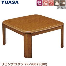 ユアサプライムス 家具調こたつ YK-S802S(BR) 80×80cm シンプル スタンダード ラウンド リビング コタツテーブル YUASA 炬燵