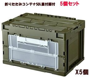 5個セット 折りたたみコンテナ 50L 扉付蓋付 GHOC090/ 折り畳み コンテナ 収納ボックス ケース 折り アウトドア BBQ メーカー直送の為代引き不可