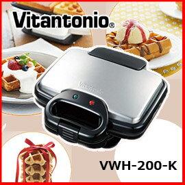 ビタントニオ ワッフル&ホットサンドベーカー VWH-200-K/VWH-200K/VWH200/VWH-200 ワッフル/スクエアホットサンド 正規品 ベルギーワッフル プレゼント Vitantonio
