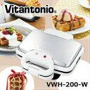 ■送料無料■ ビタントニオ ワッフル&ホットサンドベーカーVWH-200W 正規品 ホットサンド ワッフル お菓子 朝食 おし…