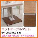 ホットテーブルマット60cm SB-TM60(N)/SB-TM60(D)ナチュラルブラウン/ダークブラウン フローリングタイプのホットマット暖房器具/ホットマッ...