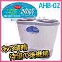 ■送料無料■アルミス 二槽式小型洗濯機 晴晴 AHB-02 特別セール