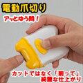 電動爪切りイエロー×ホワイトつめ切りつめきり爪ヤスリ爪やすり爪トリマー爪のお手入れネイルケア
