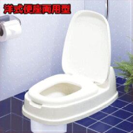 ☆トンボ 洋式便座 両用型 簡易 洋式トイレ 段差 和式 便器 トイレ 工事不要  両用式便座