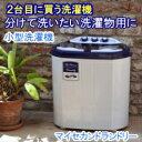 営業日15時迄の注文で即日◆送料無料◆小型洗濯機 マイセカンドランドリー TOM-05 シービージャパン二槽式洗濯機 脱…