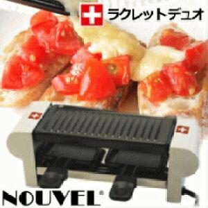 【人気商品】NOUVEL ヌーベル ラクレット デュオ スイス スイス料理 ラクレットグリル ハイジ チーズ グリル バーベキュー  パーティー ラクレットチーズ
