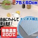 ■ベルカ シリコンマット 75×60 SM-7560N 耐熱200℃キッチンマット 汚れ 傷 防止 シリコン製 自由にカット 半透明鍋…