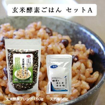 玄米酵素ごはんセットA(玄米酵素ブレンド500g+天然塩50g)