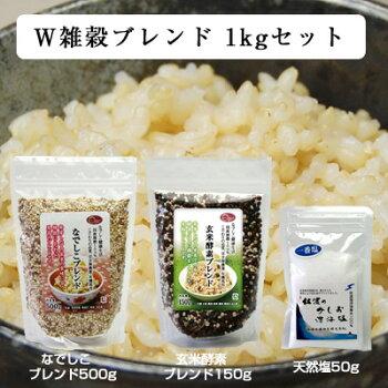 w(ダブル)雑穀セット(なでしこブレンド500g+玄米酵素ブレンド500g+天然塩50g)