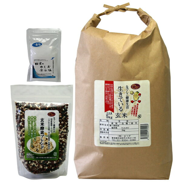 【玄米酵素ごはんセットB/定期便/送料無料】化学肥料を一切使用せず自然農法を採用【コシヒカリ 天日干し 自然乾燥 残留農薬ゼロ なでしこ健康生活 発芽玄米 酵素玄米 寝かせ玄米 炊飯器】