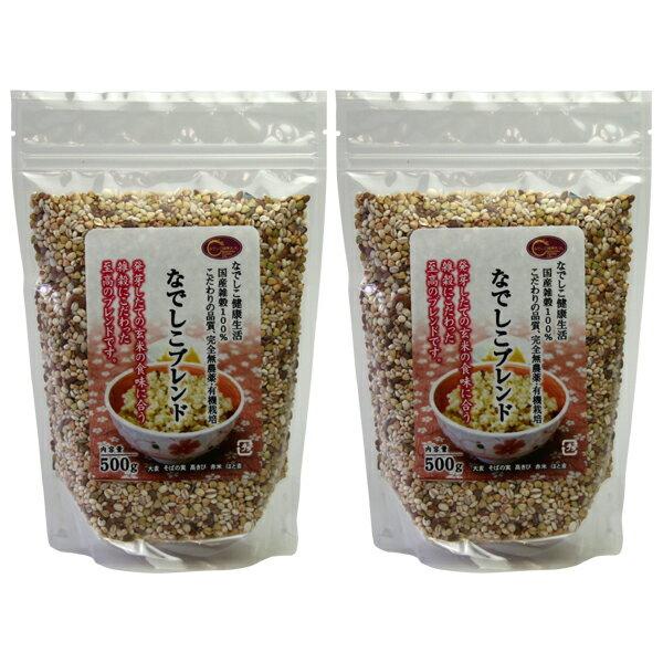 【なでしこブレンド1kgセット(500g×2)/定期便/送料無料】化学肥料を一切使用せず自然農法を採用【国産雑穀100% 天日干し 自然乾燥 残留農薬ゼロ なでしこ健康生活 発芽玄米 酵素玄米 寝かせ玄米 炊飯器】
