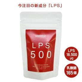 【送料無料/メール便/代引不可】【ハイパーLPS500】(38g 33日分 / 1日500μg配合)自然免疫応用技研(株)製 純正LPSサプリ1袋に高濃度特許LPSが16,500μg(リポポリサッカライド LPS サプリ)配合 アレルギー 花粉症 LPS サプリ