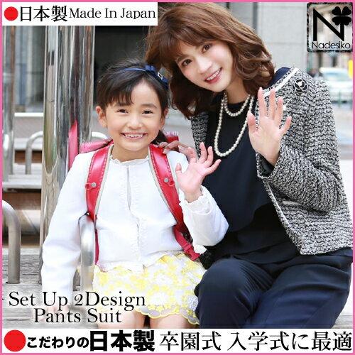 「なでしこ」日本製セットアップパンツスーツ 【あす楽】 セットアップ 入学式 スーツ ママ パンツ 卒業式 スーツ 母 入園式 卒園式 ママ ブラック ネイビー 30代 40代