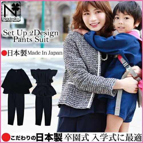 「なでしこ」日本製セットアップパンツスーツ 2月初旬より発送 セットアップ 入学式 スーツ ママ パンツ 卒業式 スーツ 母 入園式 卒園式 ママ ブラック ネイビー 30代 40代