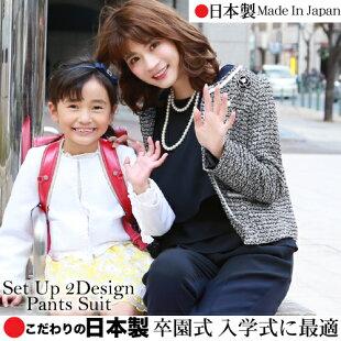入学式スーツママパンツ日本製セットアップ入学式スーツ卒業式入園式卒園式ママ