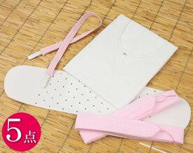 【最大2000円OFFクーポン】日本製浴衣着付け小物5点セット(浴衣下着 腰紐 コーリンベルト 帯板) M L 2L 4L 浴衣 セット 大きいサイズもあり 浴衣 肌着 浴衣 下着 スリップ ワンピース ゆかた下