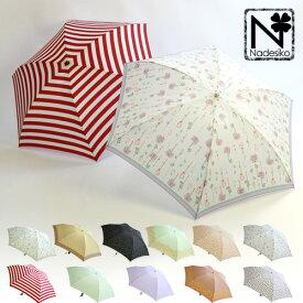 折りたたみ傘 レディース ブランド 華やかプリント折り畳み傘a.v.v アーヴェヴェ courreges クレージュ mignon ミニョン軽量 折り畳み傘 かわいい 55cm 手開き