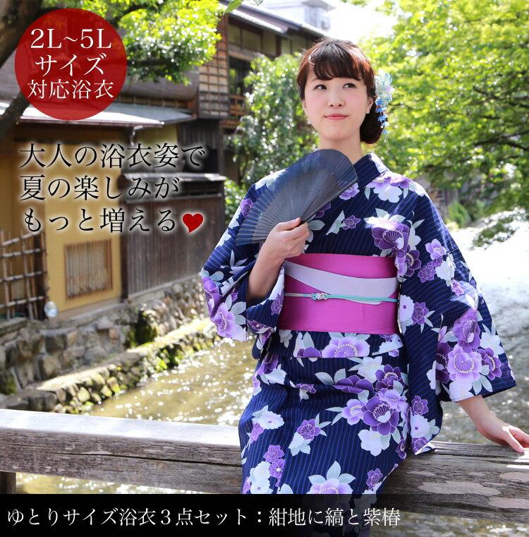 ゆとりサイズ変わり織り浴衣単品 2L〜3Lサイズ「紺地に縞と紫椿」 浴衣 レディース 大きいサイズ