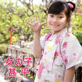 【ゆうパケットで送料無料】子供 甚平 女の子「ベージュ地に芍薬とハート」 キッズ かわいい 100cm 110cm 120cm 130cm レトロ