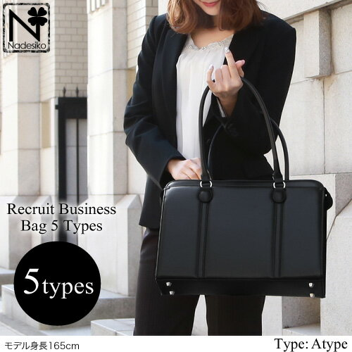 「なでしこ」リクルートバッグ 就活 A4 多機能 リクルート ビジネスバッグ カバン 通勤 ビジネス キャリア