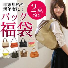【最大1000円OFFクーポン】「なでしこ」 おでかけバッグ福袋2点セット 福袋 2020 レディース バッグ ブランド雑貨