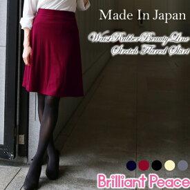 日本製にバージョンアップ!ウエストゴム美ラインストレッチフレアスカート ひざ丈 春夏 フレア スカート 黒 オフィス ミセス
