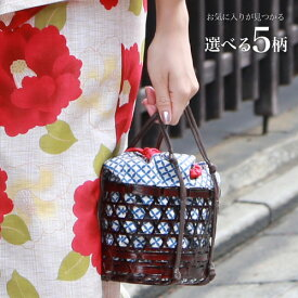 【最大1000円OFFクーポン】浴衣 かごバッグ 「なでしこ」選べる5柄 浴衣巾着竹かごバッグ 巾着 かご巾着