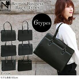 リクルートバッグ レディース 就活 A4 多機能 リクルート ビジネスバッグ 自立 軽量 鞄 カバン 通勤 ビジネス キャリア