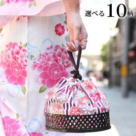 【最大1000円OFFクーポン】「なでしこ」かご付き巾着【選べる10柄】浴衣 バッグ 巾着 かごバッグ 夏祭り