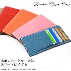 カードケース クレジットカード 本革 クレジットカード スリム 薄型 プレゼント 大容量 ブラック カード入れ 縦型 ビジネス レディース メンズ 本革 レザー 財布に入れる 敬老の日 プレゼント 実用的