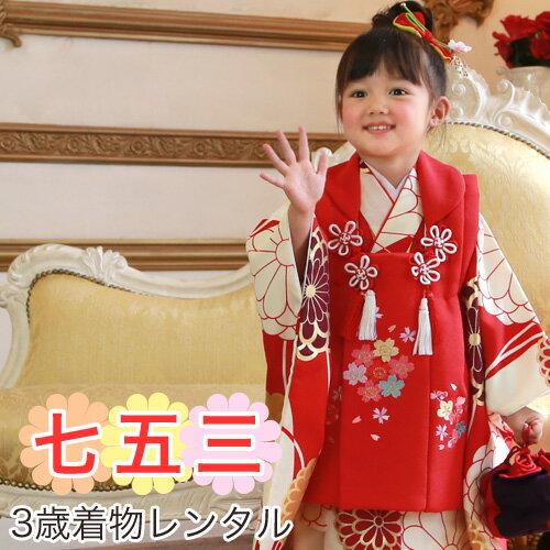 【レンタル】【七五三着物フルレンタルセット】七五三 着物 3歳 レンタル 女の子 被布着物8点セット「生成りと赤の染め分けにレトロ八重菊/被布:赤」