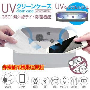 【期間限定クーポン】UVクリーンケース 除菌ケース ボックス マスク スマホ 除菌 マスクケース 紫外線 持ち歩き 携帯用 UV除菌 消毒ボックス 在庫あり