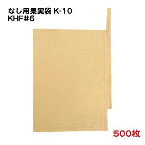 なし用 果実袋 K-10 KHF#6 一重掛袋 500枚 − 一色本店