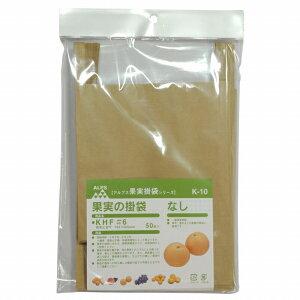 なし用 果実袋 K-10 KHF#6 一重掛袋 50枚 − 一色本店