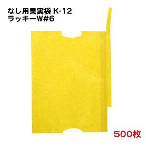 なし用 果実袋 K-12 ラッキーW#6 二重掛袋 500枚 − 一色本店