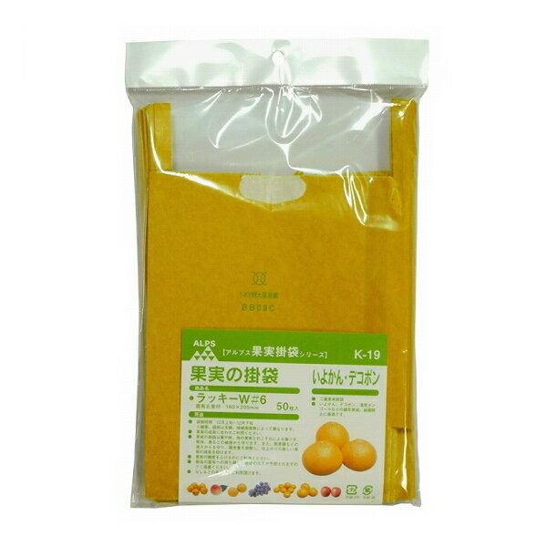 かんきつ用 果実袋 K-19 ラッキーW#6柑橘 二重掛袋 50枚 − 一色本店